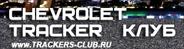 Клуб Chevrolet Tracker